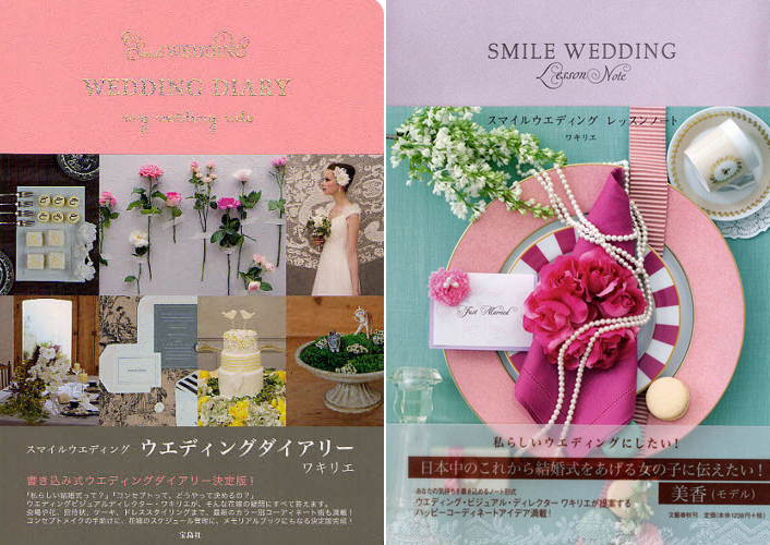 SMILE WEDDING